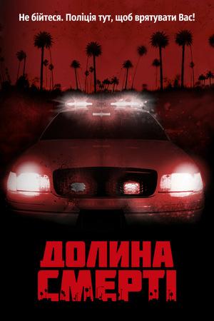 Серіал «Долина смерті» (2011)