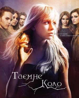 Серіал «Таємне коло» (2011 – 2012)