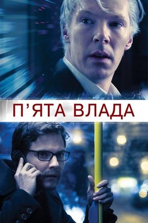 Фільм «П'ята влада» (2013)