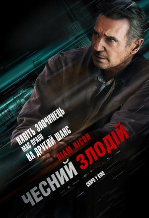 Фільм «Чесний злодій» (2020)