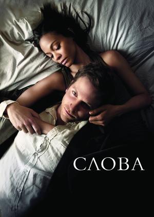 Фільм «Слова» (2012)