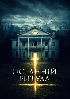 Фільм «Останній ритуал» (2015)