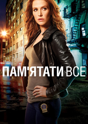 Серіал «Незабутнє» (2011 – 2014)