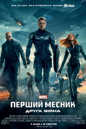 Фільм «Перший месник. Друга війна» (2014)