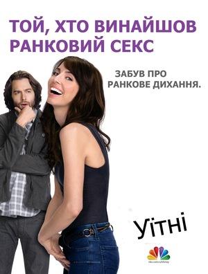 Серіал «Уїтні» (2011 – 2013)