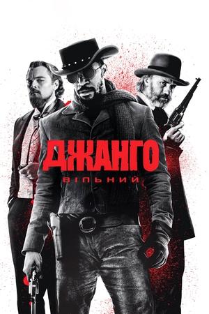 Фільм «Джанґо вільний» (2012)
