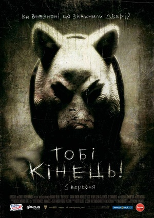 Фільм «Тобі кінець!» (2013)