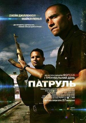 Фільм «Патруль» (2012)