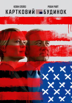 Серіал «Картковий будинок» (2013 – 2018)