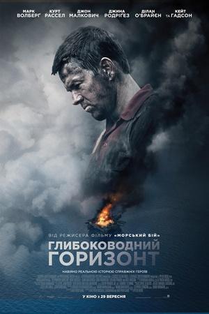 Фільм «Глибоководний горизонт» (2016)