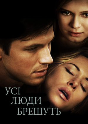 Фільм «Все люди лгут» (2012)