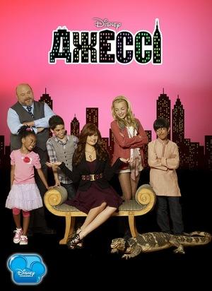 Серіал «Джессі» (2011 – 2015)
