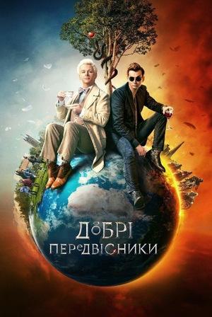 Серіал «Добрі передвісники» (2019 – ...)