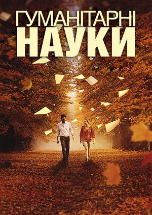 Фільм «Гуманітарні науки» (2011)
