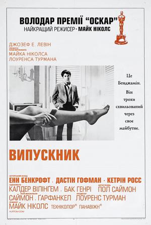 Фільм «Випускник» (1967)