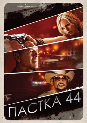 Фільм «Пастка 44» (2011)