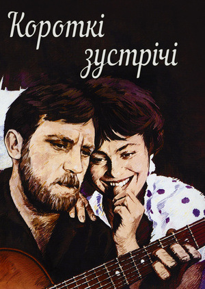 Фільм «Короткі зустрічі» (1967)