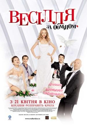 Фільм «Весілля за обміном» (2010)
