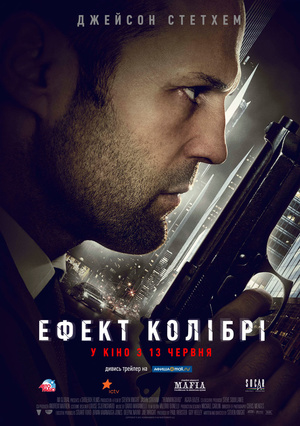 Фільм «Ефект колібрі» (2012)