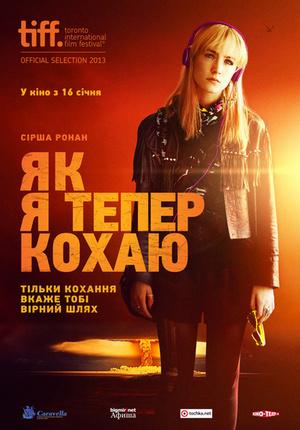 Фільм «Як я тепер кохаю» (2013)