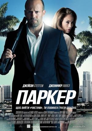 Фільм «Паркер» (2012)