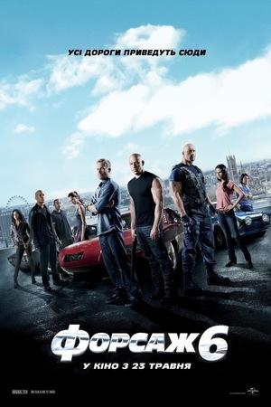 Фільм «Форсаж 6» (2013)
