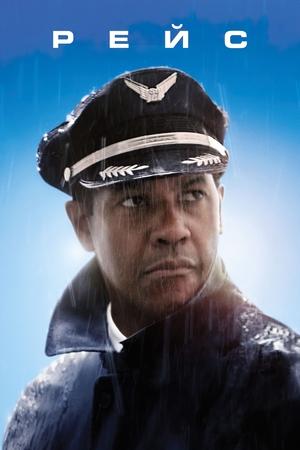 Фільм «Рейс» (2012)