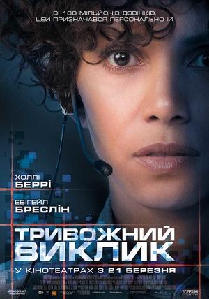 Фільм «Тривожний виклик» (2013)