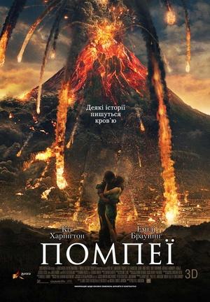 Фільм «Помпеї» (2014)
