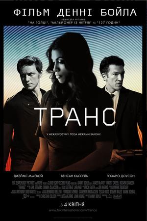 Фільм «Транс» (2013)