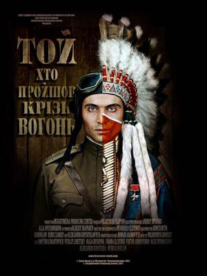 Фільм «Той, хто пройшов крізь вогонь» (2011)