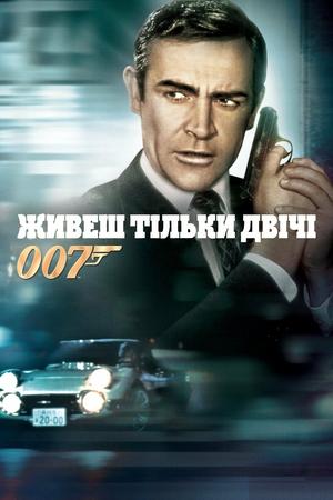 Фільм «Живеш тільки двічі» (1967)