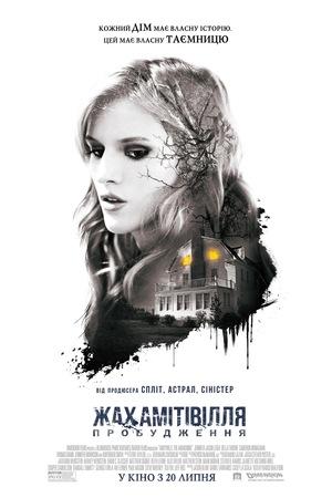 Фільм «Жах Амітівілля: Пробудження» (2015)