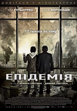 Фільм «Епідемія» (2013)
