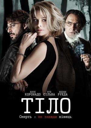 Фільм «Тіло» (2012)
