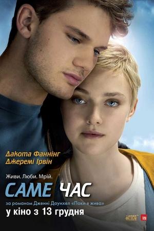 Фільм «Саме час» (2012)