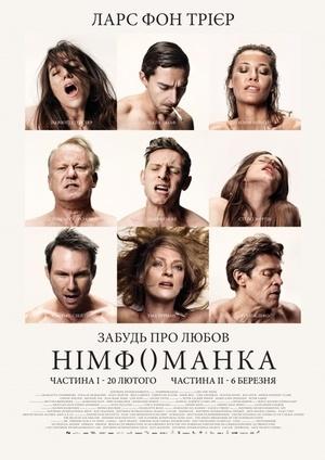 Фільм «Німфоманка. Частина І» (2013)