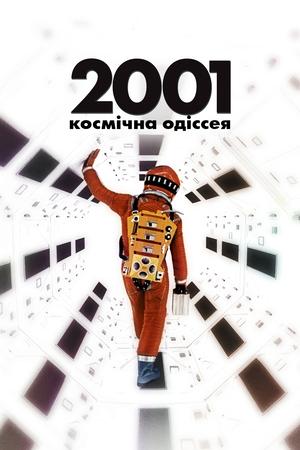 Фільм «2001: Космічна Одіссея» (1967)