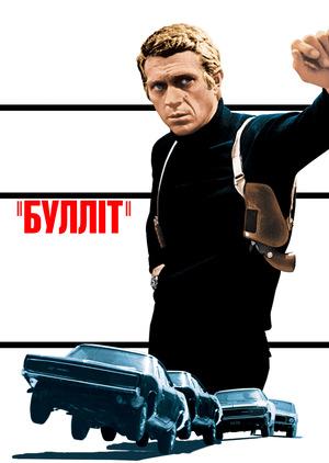 Фільм «Булліт» (1968)