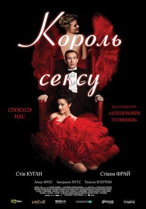 Фільм «Король сексу» (2013)