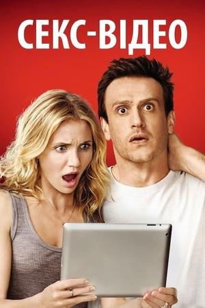 Фільм «Секс-відео» (2014)