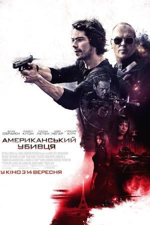 Фільм «Американський убивця» (2017)