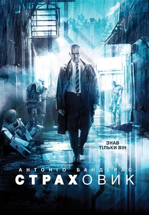 Фільм «Страховик» (2014)