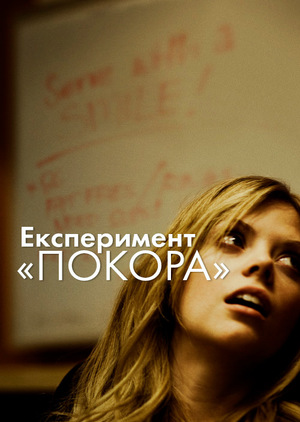 Фільм «Експеримент «Покора»» (2012)