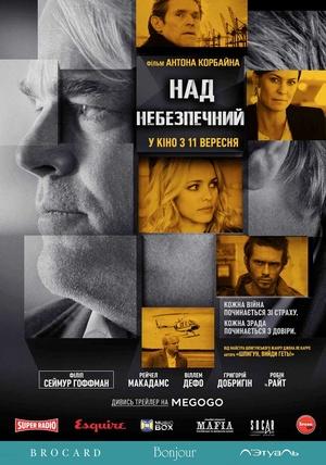 Фільм «Наднебезпечний» (2014)