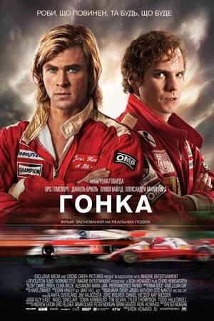 Фільм «Гонка» (2013)