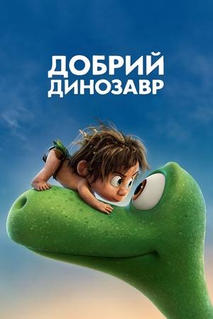 Мультфільм «Добрий динозавр» (2015)