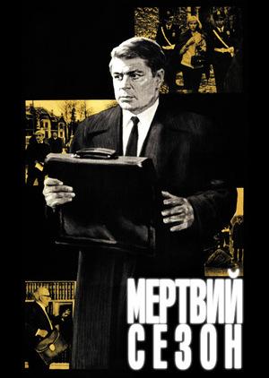 Фільм «Мертвий сезон» (1968)