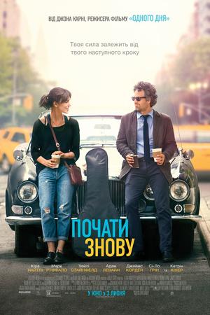 Фільм «Почати знову» (2013)