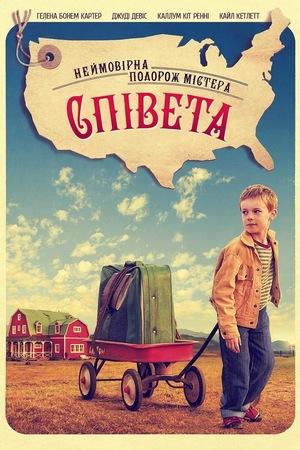 Фільм «Неймовірна подорож містера Співета» (2013)
